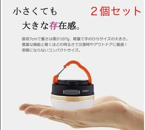 2個セット 高輝度・コンパクト・軽量ledキャンプライトUSB充電式・モバイルバッテリー機能付き 暖色