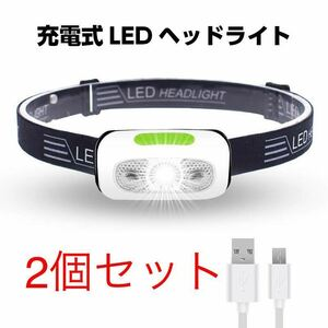 2個セット充電式 LEDヘッドライト LEDヘッドランプ アウトドアライト モーションセンサー付き センサー機能 充電式 高輝度 角度調節可能