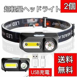 2個セットミニヘッドランプ 小型軽量 LEDヘッドライト LEDヘッドランプ ヘッドライト xpe cob ダブルライト 超軽量 USB充電式 生活防水