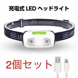 送料無料2個セット充電式 LEDヘッドライト LEDヘッドランプ アウトドアライト モーションセンサー付き センサー機能 高輝度 角度調節可能