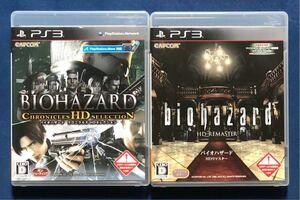 【動作確認画像有】 PS3 バイオハザード クロニクルズ HDセレクション バイオハザード HDリマスター BIOHAZARD 2点セット まとめ売り