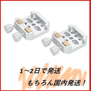 【2個セット】ダブルロック ビクセン互換アリミゾ タカハシ赤道儀等に取付可能 デュアルロック 2重ロック Wロック 送料無料 未使用