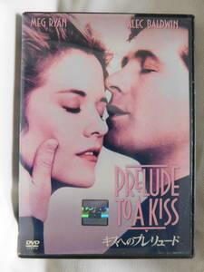 DVD)☆キスへのプレリュード (感動のラブストーリー) レンタル落ち  USED