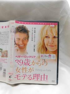 DVD)☆39歳からの女性がモテる理由 (また恋の予感) レンタル落ち  USED