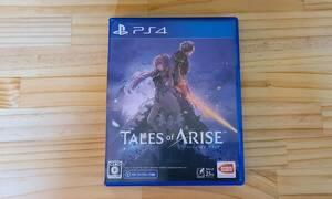 テイルズオブアライズ PS4 早期購入特典あり