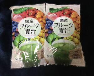 国産フルーツ青汁 2袋 乳酸菌青汁
