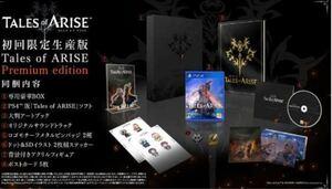 PS4 テイルズ オブ アライズ プレミアムエディション