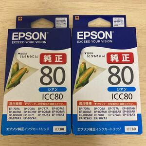 EPSON エプソン 純正インクカートリッジ シアンICC80 2個セット 【送料無料】