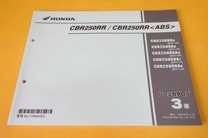 即決!CBR250RR/ABS/3版/パーツリスト/MC51-100/110/120/パーツカタログ/カスタム・レストア・メンテナンス/132
