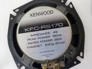 【 ケンウッド - KENWOOD - 】 ケンウッド 17cm セパレートカスタムフィット スピーカー KFC-RS170 2個 ※ ホンダ 車より取り外し