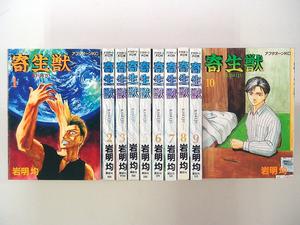 0010908035 岩明均 寄生獣 全10巻 アフタヌーンコミックス ◆何点買っても本州送料一律◆