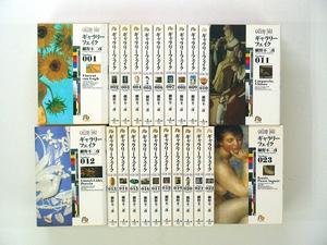 0010930057 文庫版 細野不二彦 ギャラリーフェイク 全23巻 ◆何点買っても本州送料一律◆