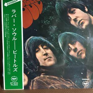 ラバー・ソウル/ ザ・ビートルズ LP黒盤