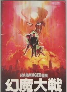 映画★★★ 映画パンフレット HARMAGEDON 幻魔大戦 ★★★石ノ森章太郎