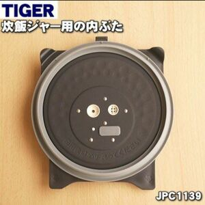 JPC1139 タイガー 魔法瓶 炊飯器 用の 内ぶた ★ TIGER
