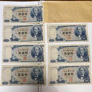 旧紙幣 岩倉具視 500円札 日本銀行券 旧札 五百円札