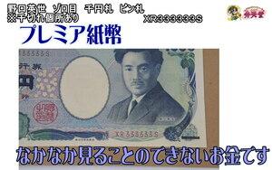 造幣局 造幣局 野口英世 千円 E号券 ゾロ目 XR333333S ピン札