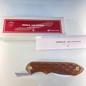 フェデカ 折畳式料理ナイフ 名栗イペ