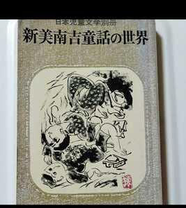 日本児童文学別冊 新美南吉童話の世界