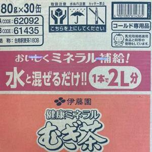 伊藤園健康ミネラル麦茶30缶