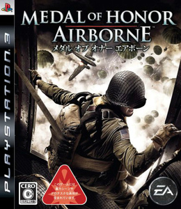 PS3 ソフト メダル オブ オナー エアボーン(MEDAL OF HONOR: AIRBORNE)