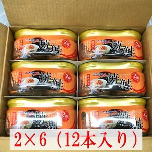 焼鮭 フレーク 【 2本×6セット 】(12本入り)内容量50g入り【国内加工】ごはんのお供、おむすび、チャーハン 等に【常温便】②