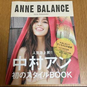 中村アンスタイルブックANNE BALANCE : Anne Nakamura