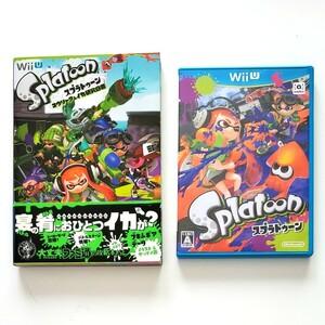 【WiiU】スプラトゥーン +攻略本