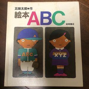 絵本 ABC