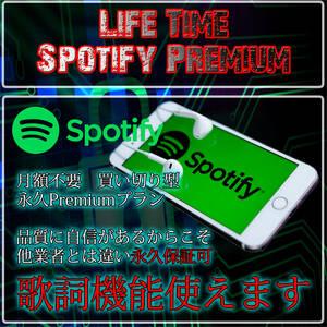 日本垢_Spotify 月額不要歌詞機能使えます永久プレミアム会員