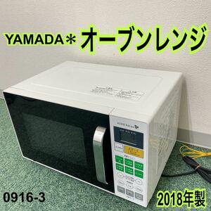 *ヤマダ電機 オーブンレンジ 2018年製*0916-4