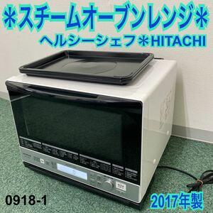 * HITACHI スチームオーブンレンジ ヘルシーシェフ 2017年製*0918-1
