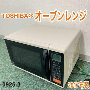 * 東芝 オーブンレンジ 2017年製*0925-4