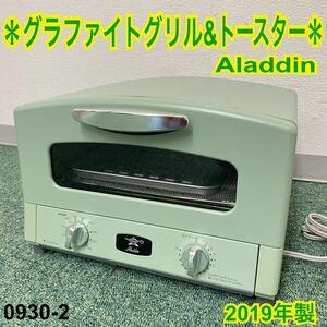 * アラジン グラファイトグリル&トースター 2019年製*0930-2