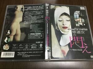 ◆修道女の悶え ヘア無修正完全版 DVD 国内正規品 セル版 ヴァレリアン・ボロヴツィク リジア・ブラニス 即決