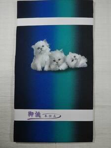 九寸 仕立て上がり新品 全通4色ボカシに猫ちゃん3匹 4色地色 お腹柄マリ 正絹吹雪紋おこし生地 長さ9尺7寸寸 送料無料