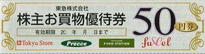★ 東急ストア お買い物優待50円券 8枚 400円分 ★