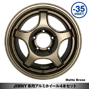 【大反響特価品】ジムニー専用 アルミホイール 4本セット JOYMAX 16×7.0J -35 マットブロンズ 適合:JA11/JA12/JA22/JB23