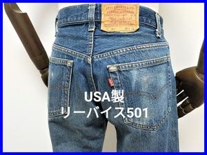 即決! USA製 Levi's リーバイス 501 ヴィンテージ デニムパンツ メンズW32
