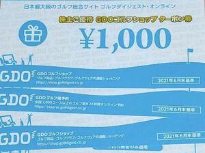 *ゴルフダイジェストショップ株主優待券3000円*