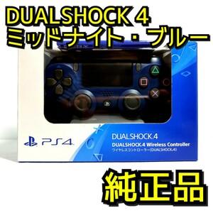 PS4 DUALSHOCK 4 ミッドナイト・ブルー CUH-ZCT2J22
