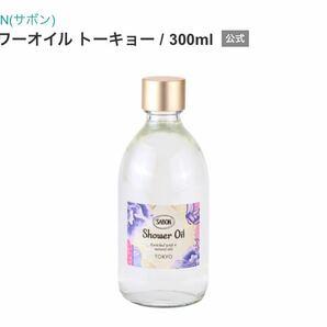 SABON サボン シャワーオイル トーキョー【限定品】