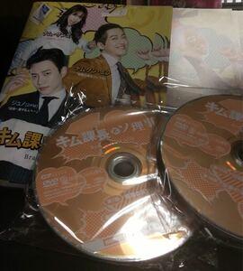 キム課長とソ理事 全話 韓国ドラマ DVD