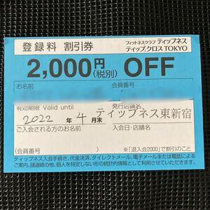 ティップネス 入会登録料割引券 2000円OFF TIPNESS ジム トレーニング ウェイトトレーニング 施設 フィットネスクラブ