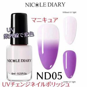 紫外線で変色 NICOLE DIARY UVチェンジネイル マジックネイルポリッシュ#05 マニキュア ネイルポリッシュ
