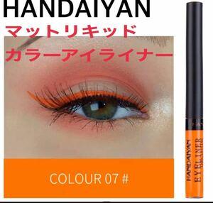 韓国コスメ HANDAIYAN ウォータープルーフ 極細 カラーアイライナー マットカラー #07 オレンジ 箱なし