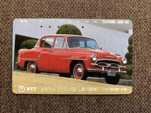 ★トヨタ クラウン RS-L型 1958 トヨペット トヨタ博物館所蔵 TOYOTA 自動車 使用済 テレホンカード テレカ 105度数 送料63円~ ミニレター