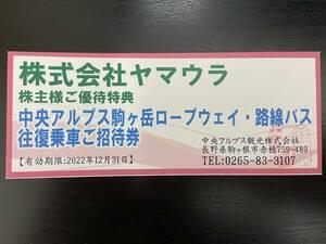 ★駒ヶ岳ロープウェイ・路線バス 招待券1枚 ヤマウラ 株主優待券 b