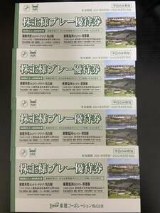 ★東建コーポレーション 株主優待 株主様プレー優待券 4枚セット