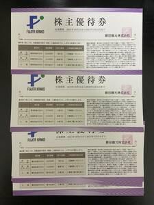 ★藤田観光株主優待券10枚 b